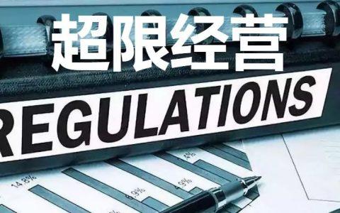 【外汇骗局】外汇平台超限经营=不受监管