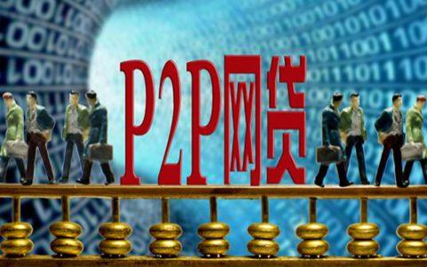 P2P 继续退坡,8 月正常运营平台仅余 708 家