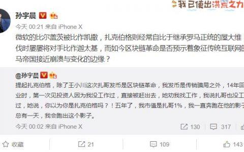 孙宇晨:凭啥脸书发币是区块链革命 我就是传销骗局