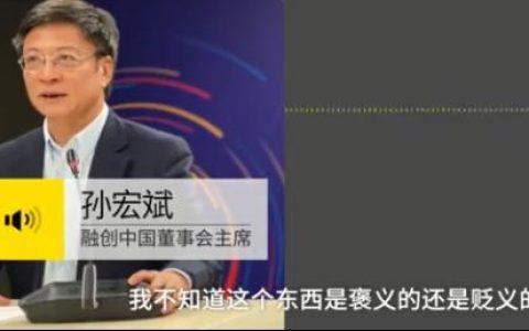 孙宏斌回应接盘侠称号:我们口碑好 吃亏有谁听到过我抱怨?