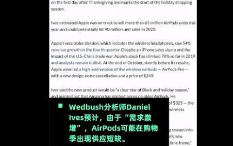 缺货!Airpods成黑五热门产品 苹果要求中国工厂产能翻番