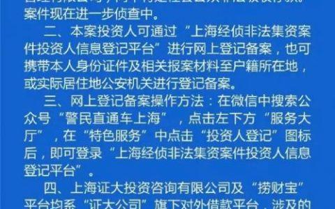 """股民惊了!""""资本大佬""""戴志康已被逮捕 还能发微博教人炒股?"""