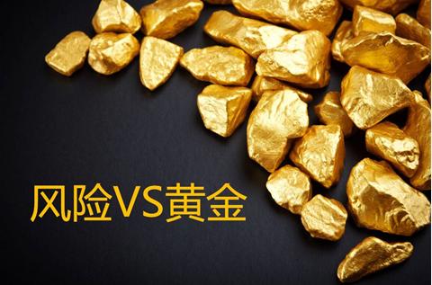 炒黄金风险大吗?