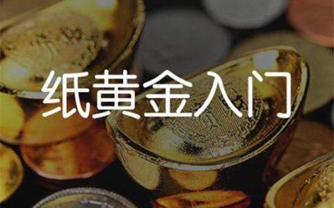 纸黄金投资赚钱吗