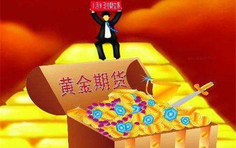 黄金期货价格受哪些因素影响