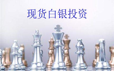 外汇网中国现货白银投资违法吗?
