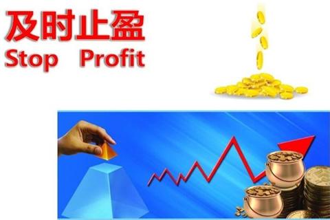 贵金属投资的止盈方法有哪些?