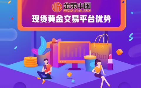 外汇网中国现货黄金交易平台有哪些优势