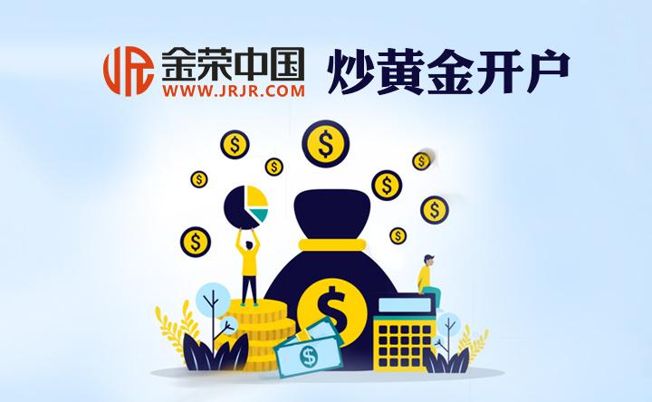 外汇网中国炒黄金开户简单吗