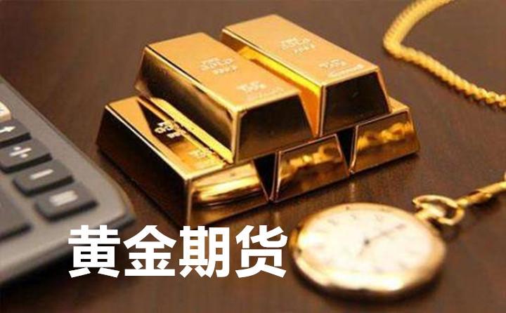 黄金期货交易有哪些优缺点?_外汇查查(www.fx220.com)
