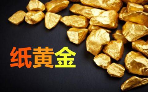纸黄金是什么?交易过程中有哪些注意事项