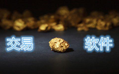 炒现货黄金要用什么样的交易软件,能够对投资提供哪些优势?