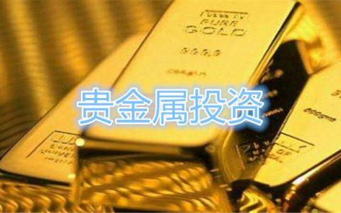 贵金属和股票市场哪个更好做,应该如何选择?