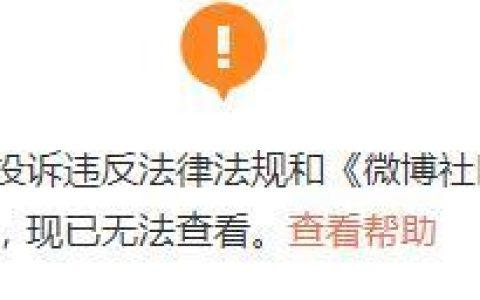 波场创始人孙宇晨微博小号再被封