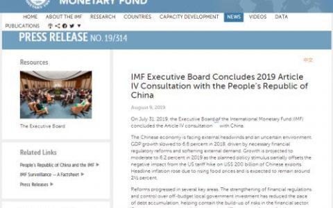 "IMF报告""打脸""美国:人民币汇率水平与经济基本面基本相符"