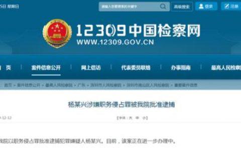 神马矿机创始人杨作兴或遭逮捕 疑涉职务侵占罪