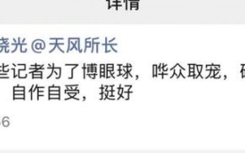 """天风证券副总裁赵晓光疑回应天风策略会""""移步""""灵隐寺:记者哗众取宠"""