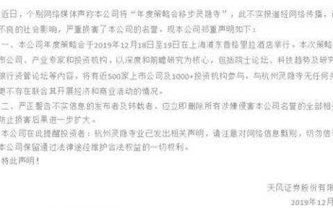 """券商""""拜佛""""消息疯传 董事长发朋友圈:从不怪力乱神"""