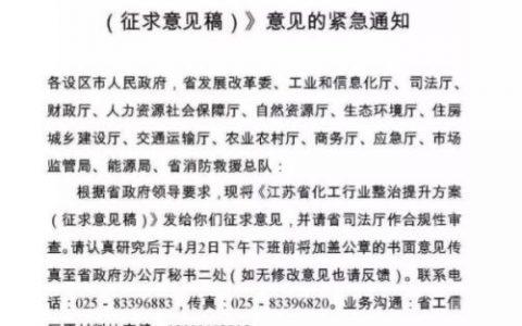 响水爆炸8个月后探苏北化工园 复产须审核 弃厂搬迁正上演