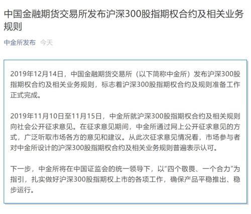 中金所重磅!沪深300股指期权合约规则来了 九大要点速看!