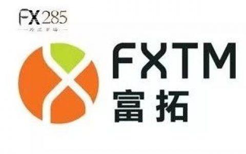FXTM富拓外汇怎么样(FXTM外汇平台的评测报告)