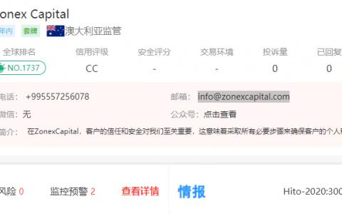 Zonex Capital外汇平台是由哪个机构监管的?