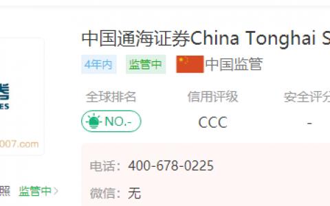 中国通海证券外汇平台怎么样