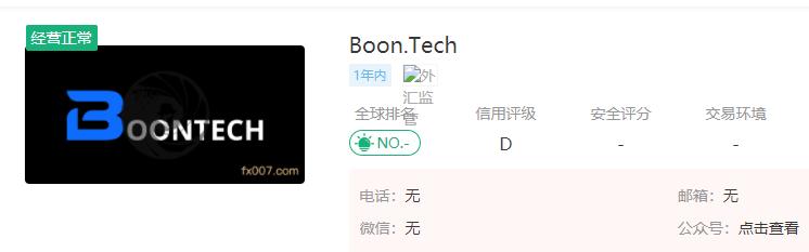 Boon.Tech外汇平台怎么样