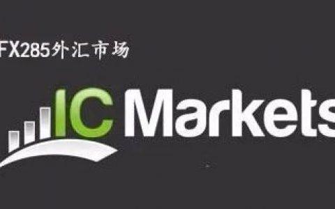 IC Markets怎么样(盈凯外汇靠谱吗)