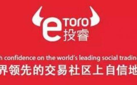 eToroe投睿开户流程(e投睿外汇平台入金教程)