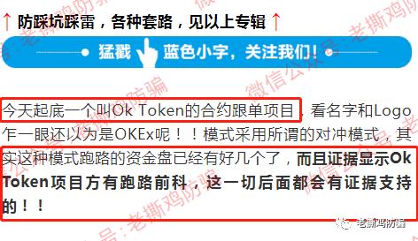 曝光过的OK Token合约跟单-数据爆仓几万人卷款跑路!!