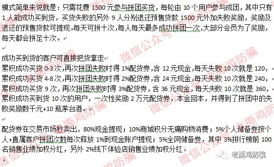 渤海商品P2C大汉玉液酒,打着政府背景的拼团资金盘而已!!