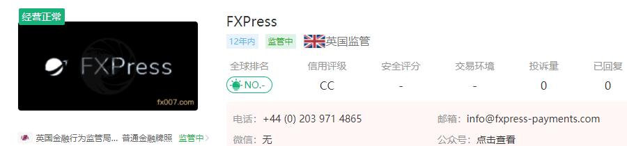 FXPress外汇平台怎么样