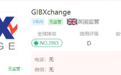 GIBXchange外汇平台正规吗?