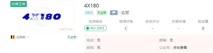 "X180外汇平台正规吗"""