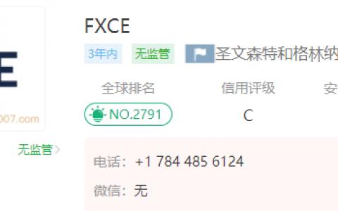 FXCE外汇平台怎么样