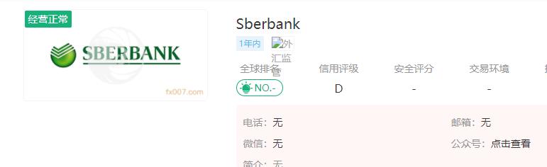 Sberbank外汇怎么样
