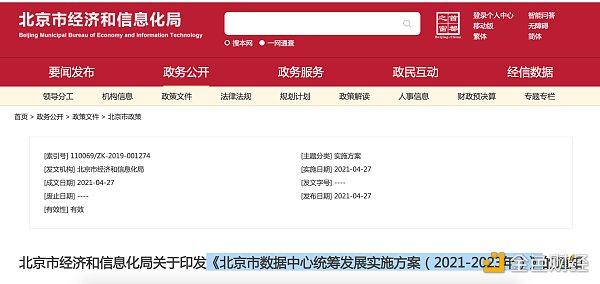 Plotio百利好资讯:北京市数据中心统筹发展实施方案发布 鼓励布局区块链算力中心
