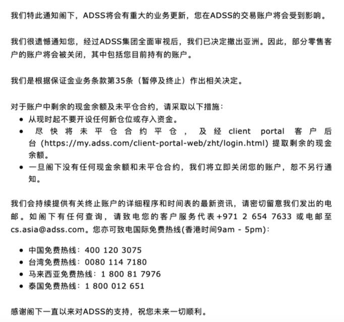 突发:达汇ADSS宣布撤出亚洲市场,将会关闭部分零售客户的交易账户