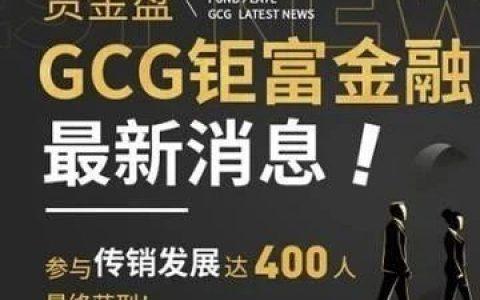 外汇天眼曝光:资金盘GCG钜富金融参与传销发展达400人最终获刑!