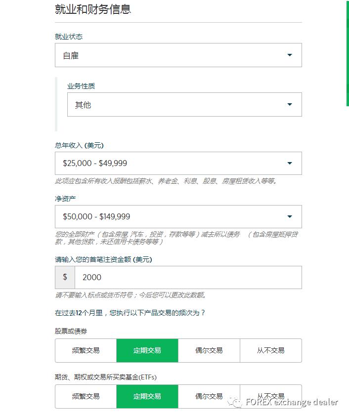 嘉盛外汇MT4交易账号快速开户方法