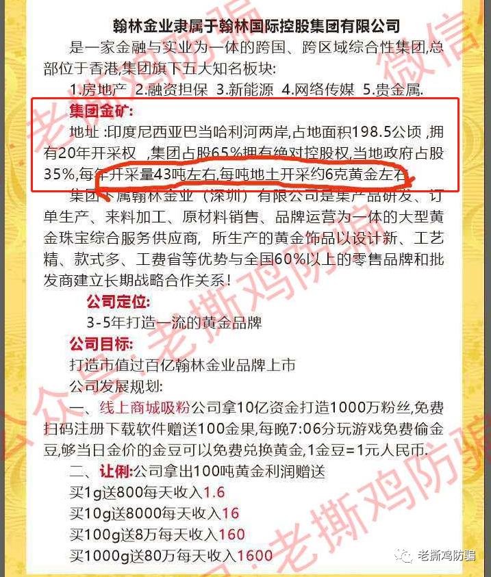 翰林金业黄金新零售-法院定性传销罚款1500万,背景也是假的!!