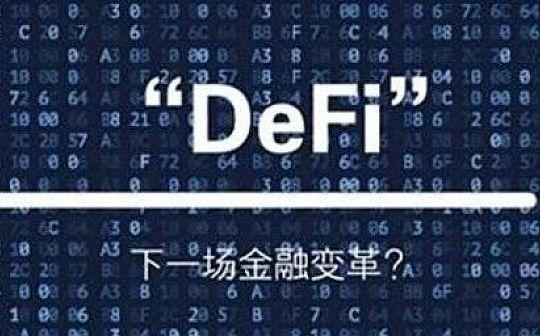 IFS MARKETS资讯:DeFi词汇从入门到精通一览